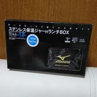 ミズノ(MIZUNO)のステンレス保温ジャー付きランチBOX  KCLJ9DX(その他)