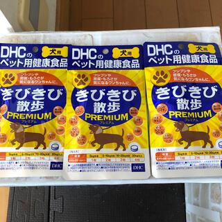 ディーエイチシー(DHC)のきびきび散歩PREMIUM (ペットフード)