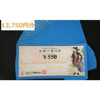 リンガーハット(リンガーハット)の最新 13750円分 リンガーハット 株主優待券 食事券 2021.7.31期限(レストラン/食事券)