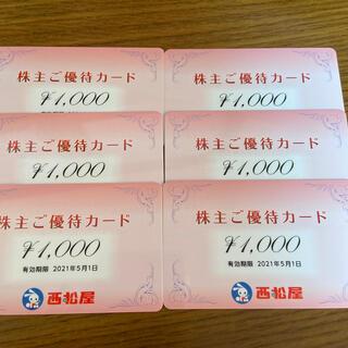 西松屋 - 西松屋 株主優待 6000円分
