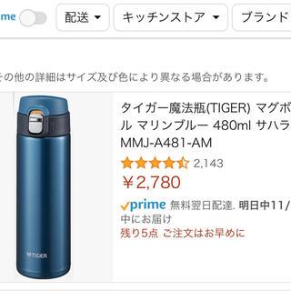 タイガー(TIGER)のタイガー 夢重力 携帯用まほうびん 0.48ml(水筒)