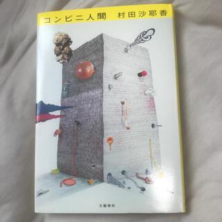 コンビニ人間(その他)