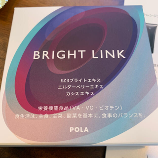 POLA - POLA BRIGHT LINK サンプルセット
