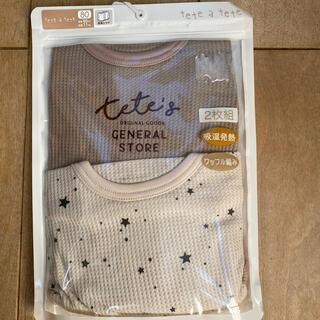 フタフタ(futafuta)の新品 テータテート  長袖シャツ 肌着 インナー 下着 男女兼用 80(肌着/下着)