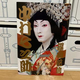 コウブンシャ(光文社)の二代目 中村七之助 写真集(アート/エンタメ)