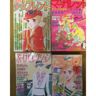 【1978年〜1983年】週刊マーガレット・少女フレンド・ぶ〜け(少女漫画)