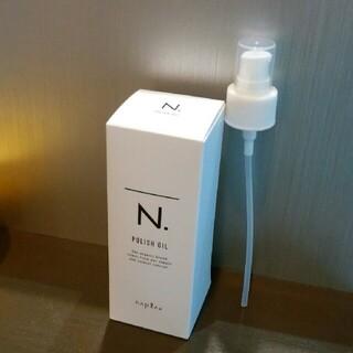 ナプラ(NAPUR)のN.ポリッシュオイル150  ポンプ付き(ヘアケア)