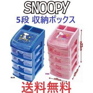 スヌーピー(SNOOPY)のスヌーピー 5段収納BOX カラーランダム 1つ 5段収納ボックス(リビング収納)