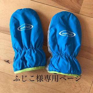 モンベル(mont bell)のmont-bell ベビー 手袋(その他)