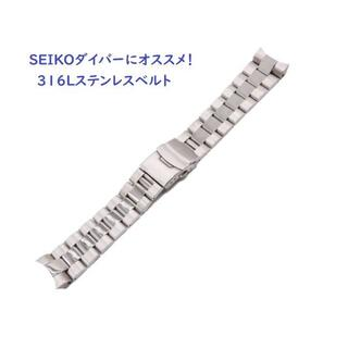セイコー(SEIKO)の22mm セイコー向け 高品質316Lステンレス腕時計ベルト (金属ベルト)