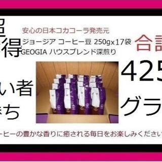 コカコーラ(コカ・コーラ)の◆大幅割引◆送料無料◆ジョージア珈琲豆 4kg超 (コーヒー)