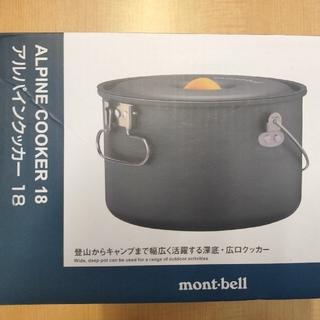 モンベル(mont bell)の【新品・未開封】モンベル・アルパインクッカー18(調理器具)