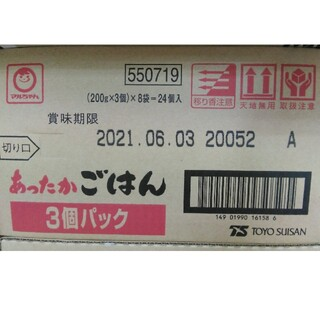 【地域限定】マルちゃん レトルトごはん 200g × 24食(米/穀物)