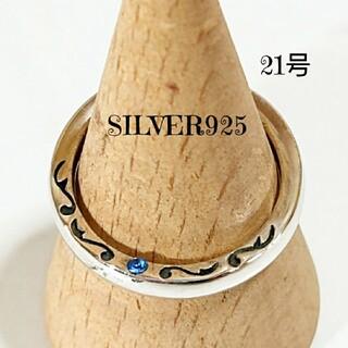 0820 SILVER925 ブルーサファイア アラベスクリング21号 シルバー(リング(指輪))