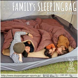 ドッペルギャンガー(DOPPELGANGER)の⭐︎新品⭐︎DOD⭐︎わがやのシュラフ⭐︎S4-551⭐︎家族用寝袋⭐︎(寝袋/寝具)