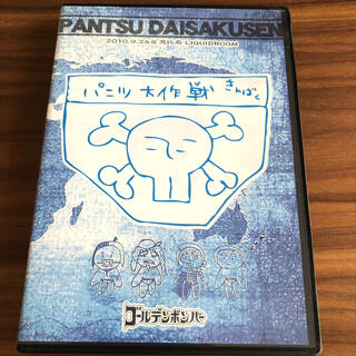 パンツ大作戦 ゴールデンボンバー DVD(ミュージック)