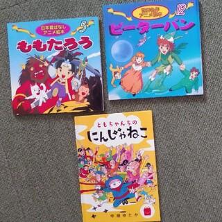 マクドナルド(マクドナルド)の☆小さな絵本セットMcDonald's マクドナルド(絵本/児童書)