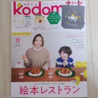ハクセンシャ(白泉社)の雑誌 kodomoe 2020年12月号 本誌のみ(その他)