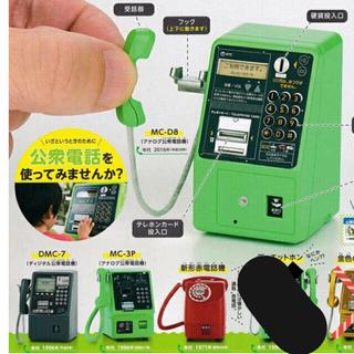 タカラトミーアーツ(T-ARTS)の公衆電話コレクション(その他)