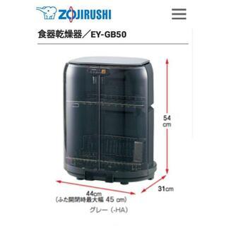 ゾウジルシ(象印)の新品未使用EY-GB50排水ホースと水受けにAg+抗菌加工を施した食器乾燥機(食器洗い機/乾燥機)