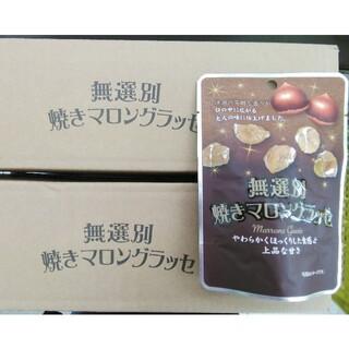 送料一律 無選別 焼きマロングラッセ 40g × 22袋(菓子/デザート)