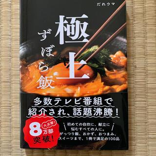 ワニブックス(ワニブックス)の極上ずぼら飯(料理/グルメ)