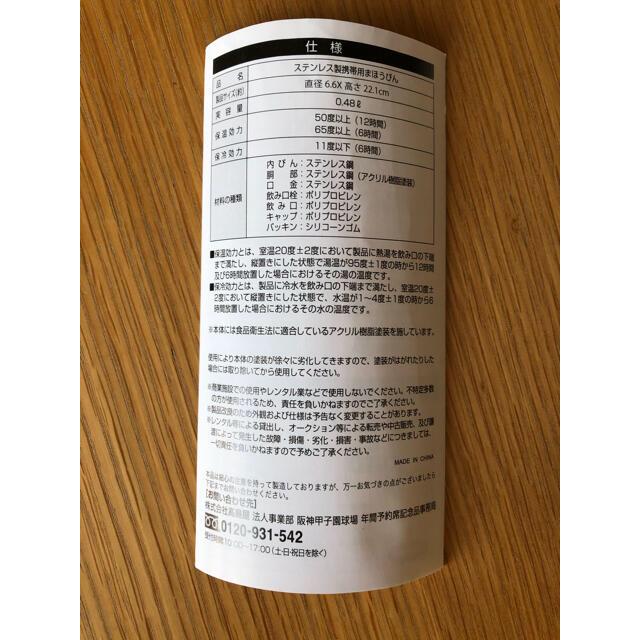 阪神タイガース(ハンシンタイガース)の【ちか様専用】阪神タイガース 年間シート記念品  水筒 スポーツ/アウトドアの野球(記念品/関連グッズ)の商品写真