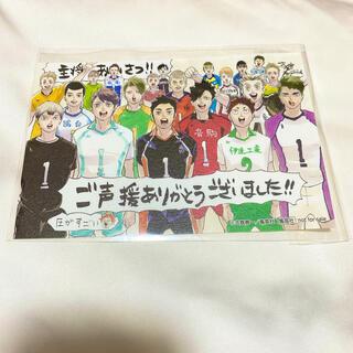 ハイキュー‼︎45巻 特典ポストカード