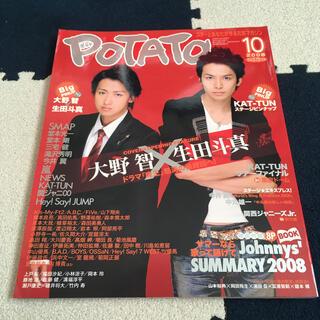 Johnny's - POTATO (ポテト) 2018年 10月号 大野智 生田斗真
