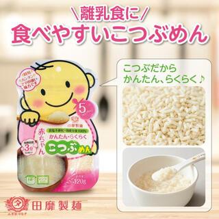 ワコウドウ(和光堂)の田靡製麺 赤ちゃんかんたんらくらくこつぶめん 120g×2袋(その他)