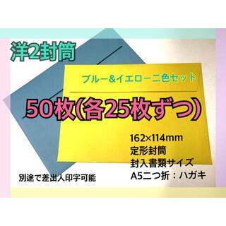 洋2 洋型2号 封筒 激安 高品質(その他)
