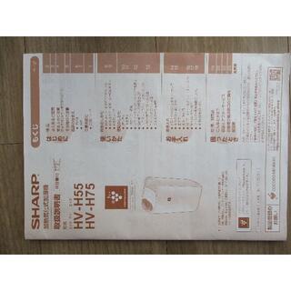 シャープ(SHARP)のSHARP 加熱気化式加湿器  HV-H75-W(加湿器/除湿機)