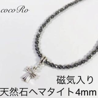 ☆クロスチャームAtype天然石ヘマタイト磁気入り健康ネックレス☆(ネックレス)