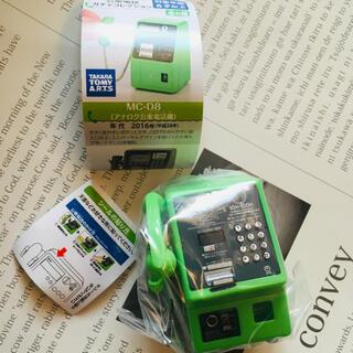 タカラトミーアーツ(T-ARTS)のNTT東日本 公衆電話 ガチャコレクション mc-3p アナログ公衆電話機(その他)