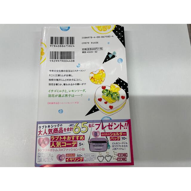 13 ハニー レモン ソーダ