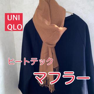ユニクロ(UNIQLO)のユニクロ UNIQLO ヒートテック マフラー キャメル(マフラー)