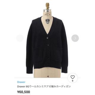 Drawer - 完売☆ Drawer 9Gウールカシミヤアゼ編みカーディガン ¥60,500