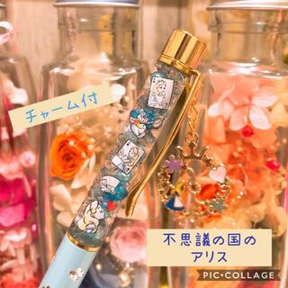不思議の国のアリス ハーバリウムボールペン チャーム付き 花柄パステルブルー(その他)