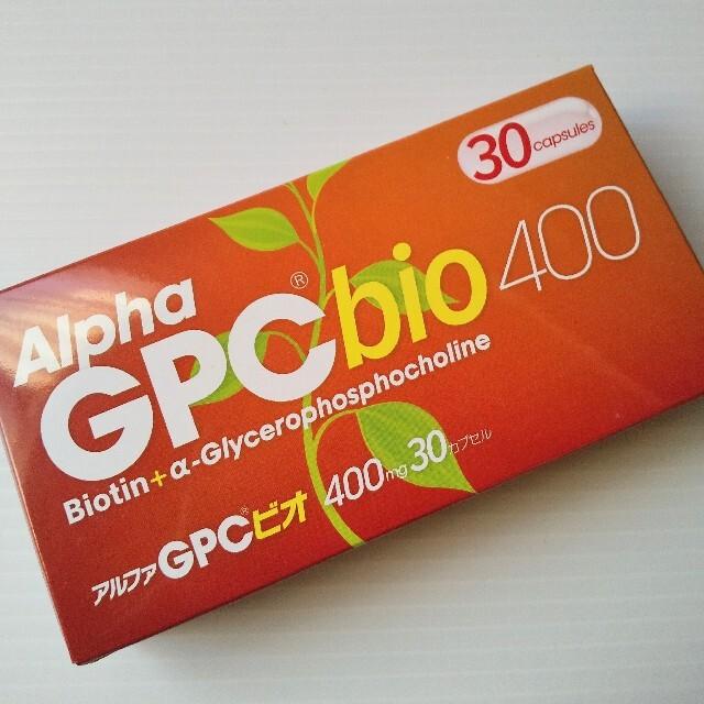 アルファ gpc ビオ 400