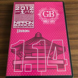 ゴールデンボンバー 一生バカ2012 DVD(ミュージック)
