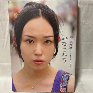 貴重❗️みなこみち 寿美菜子1stフォトブック