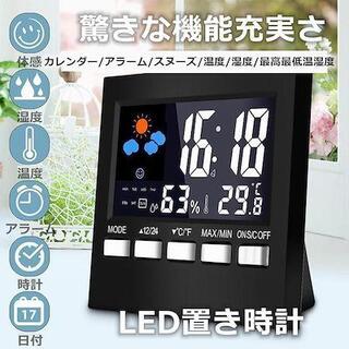 デジタル温湿度計 置き時計 目覚まし時計 めざまし湿度計(置時計)