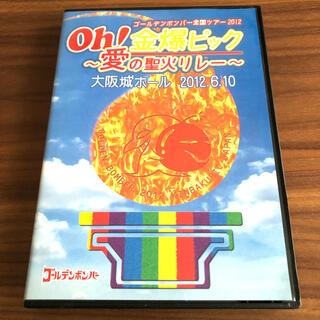 ゴールデンボンバー Oh!金爆ピック愛の聖火リレー DVD(ミュージック)