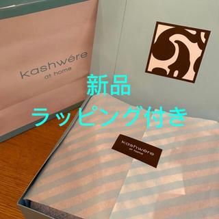 kashwere - kashwere ベビーブランケット ニット帽 セット 出産祝い カシウエア