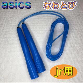 アシックス(asics)のasics アシックス 子供用 なわとび ブルー(トレーニング用品)