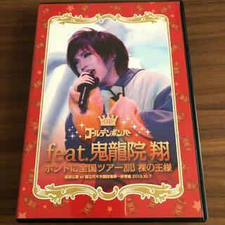 【限定品】ゴールデンボンバー 裸の王様 feat.鬼龍院翔 DVD(ミュージック)