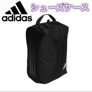 アディダス(adidas)のadidas アディダス シューズケース ブラック(その他)