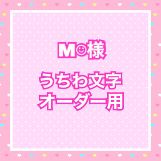 M☺︎様  うちわ文字オーダー用(アイドルグッズ)