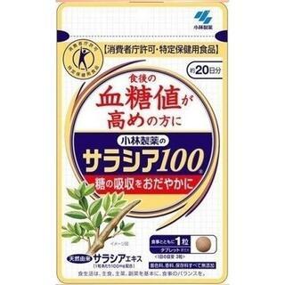コバヤシセイヤク(小林製薬)の小林製薬 サラシア100 80日分(ダイエット食品)