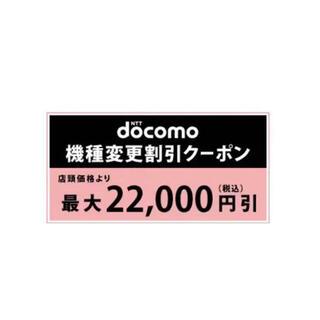 エヌティティドコモ(NTTdocomo)のdocomo 機種変更/契約変更 クーポン ドコモ 22000円相当(ショッピング)